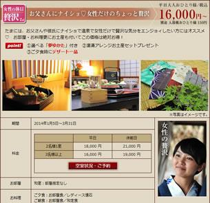 misekata20140128