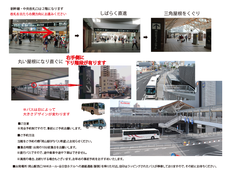 岡山駅西口バス乗り場