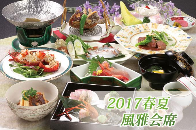2017風雅会席