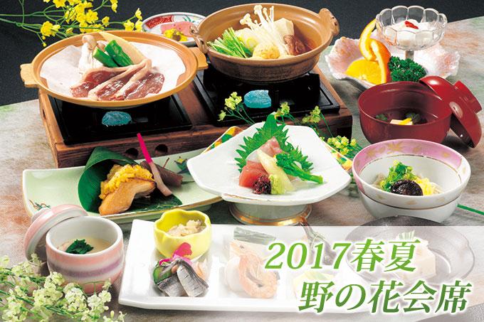 2017野の花会席