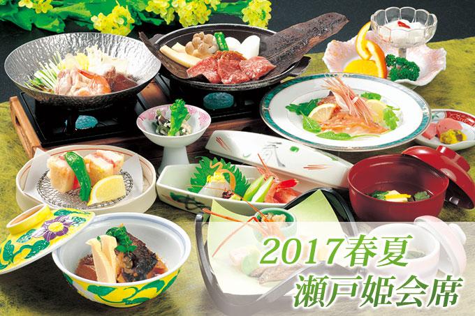 2017瀬戸姫会席