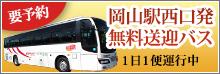 岡山駅西口発無料送迎バス