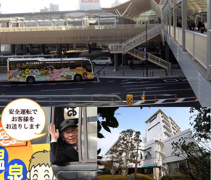 岡山駅〜湯郷温泉 無料送迎バス毎日運行中! 【完全予約制】